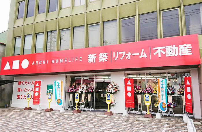 イエステーション 姫路中央店
