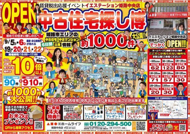 イエステーション姫路中央店 OPEN記念イベント開催!!