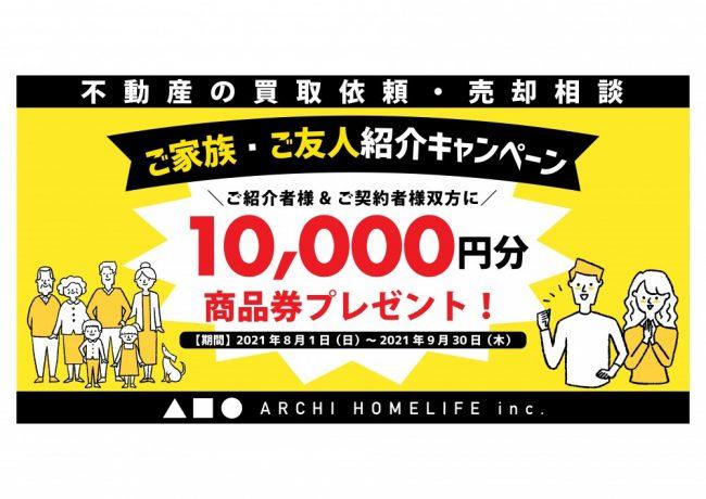 ☆期間限定で1万円分の商品券をプレゼント!ご紹介キャンペーン実施中☆